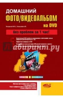 Домашний фото- и видеоальбом на DVD
