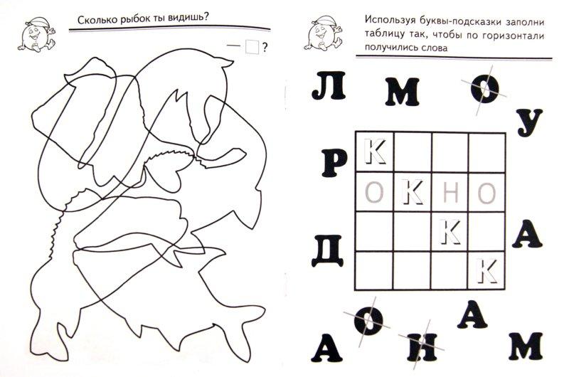 """Иллюстрация 1 из 6 для Развивающие игры """"Весёлый мандарин""""   Лабиринт - книги. Источник: Лабиринт"""