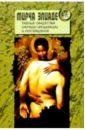 Тайные общества: Обряды инициации и посвящения, Элиаде Мирча