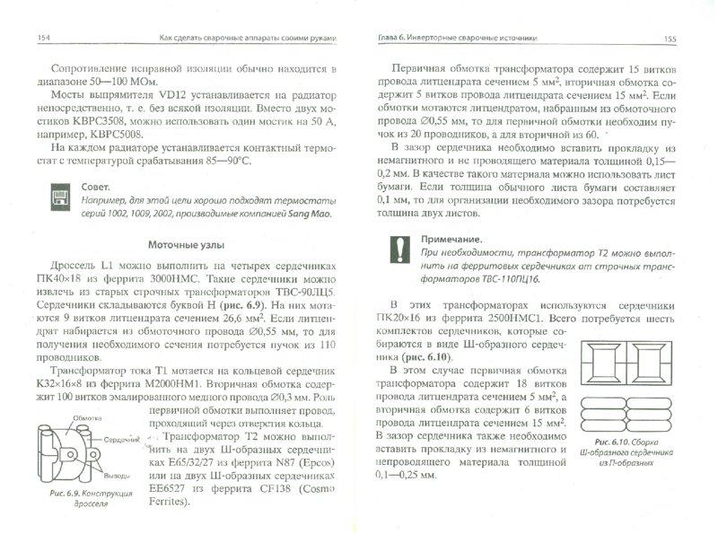 Иллюстрация 1 из 5 для Как сделать сварочные аппараты своими руками - Ф. Кобелев | Лабиринт - книги. Источник: Лабиринт