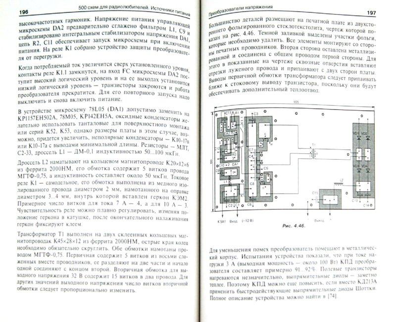Иллюстрация 1 из 11 для 500 схем для радиолюбителей. Источники питания - А. Семьян   Лабиринт - книги. Источник: Лабиринт