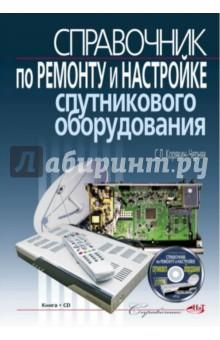 Справочник по ремонту и настройке спутникового оборудования (+CDpc) федоров в к устройство и ремонт спутниковых кабельных и эфирных ресиверов
