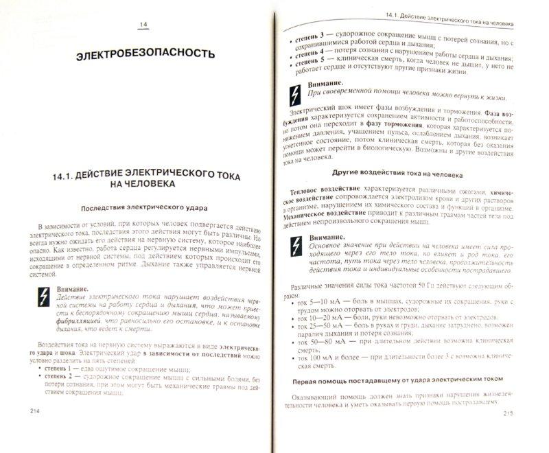 Иллюстрация 1 из 12 для Электротехнический справочник (+DVD) - Корякин-Черняк, Володин, Партала, Давиденко | Лабиринт - книги. Источник: Лабиринт