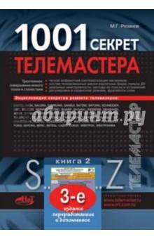 1001 секрет телемастера. Книга 2 бокс секреты профессионала 2 е издание cd с видеокурсом