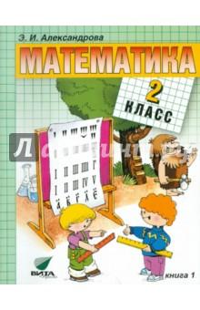 Гдз по Математике 2 Кл Александрова