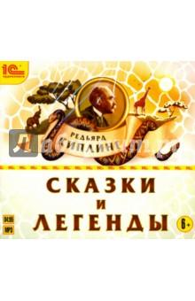 Купить Сказки и легенды (CDmp3), 1С, Зарубежная литература для детей