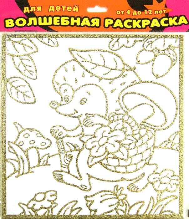 """Иллюстрация 1 из 3 для Волшебная раскраска-мини """"Ежик с ..."""