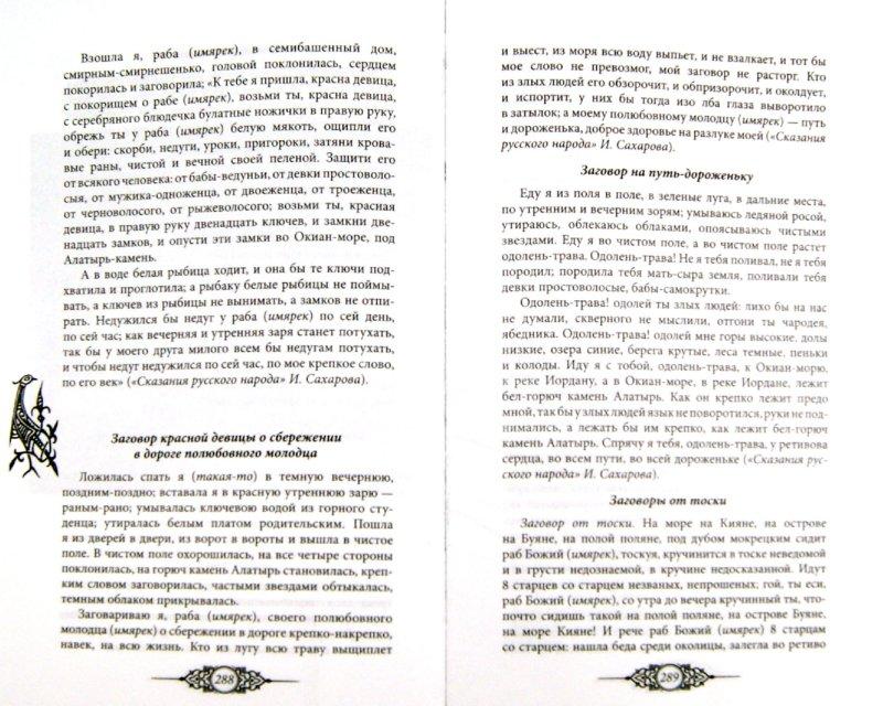 Иллюстрация 1 из 28 для Поверья, суеверия и предрассудки русского народа - Владимир Даль   Лабиринт - книги. Источник: Лабиринт