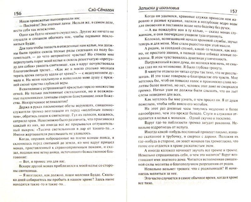 Иллюстрация 1 из 5 для Записки у изголовья - Сэй-Сёнагон | Лабиринт - книги. Источник: Лабиринт