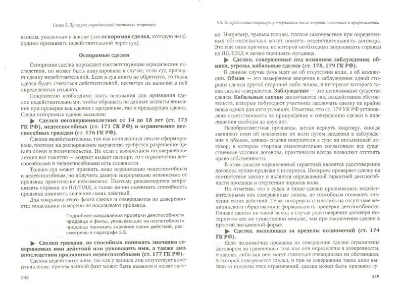 Иллюстрация 1 из 12 для Покупка квартиры в России. Техника подбора, юридической проверки и проведения сделки - Максим Саблин | Лабиринт - книги. Источник: Лабиринт