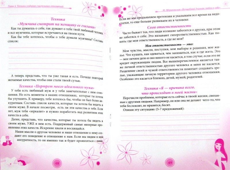 Иллюстрация 1 из 7 для Волшебный дневник любви к себе - Маргарита Мураховская | Лабиринт - книги. Источник: Лабиринт