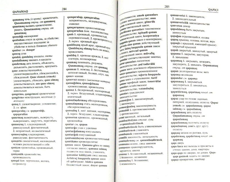 РУССКО-АЗЕРБАЙДЖАНСКИЙ СЛОВАРЬ СКАЧАТЬ БЕСПЛАТНО