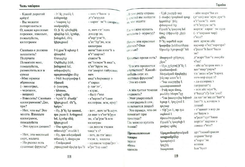 качалки, армянск или английский словарь представлений