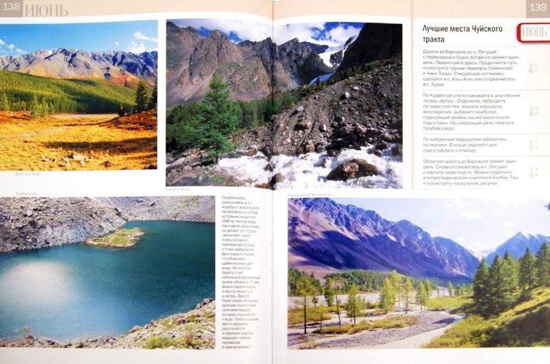 Иллюстрация 1 из 4 для Календарь путешествий по России   Лабиринт - книги. Источник: Лабиринт