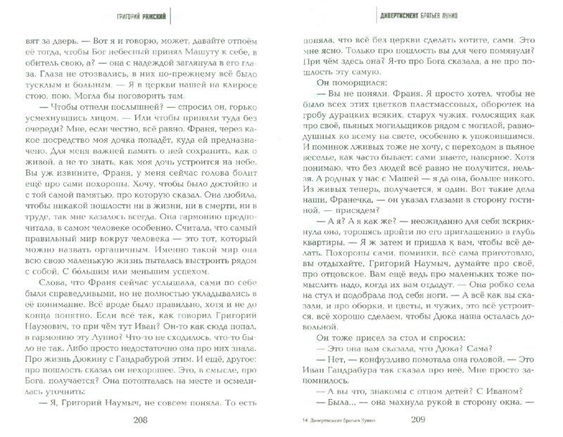 Иллюстрация 1 из 9 для Дивертисмент братьев Лунио - Григорий Ряжский | Лабиринт - книги. Источник: Лабиринт