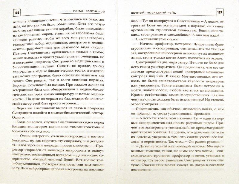Иллюстрация 1 из 5 для Вечный. Последний рейд - Роман Злотников | Лабиринт - книги. Источник: Лабиринт