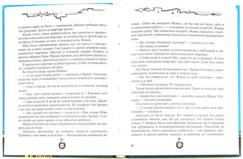 Иллюстрация 1 из 29 для Записки риелтора, или Нас всех испортил квартирный вопрос - Татьяна Навальная   Лабиринт - книги. Источник: Лабиринт