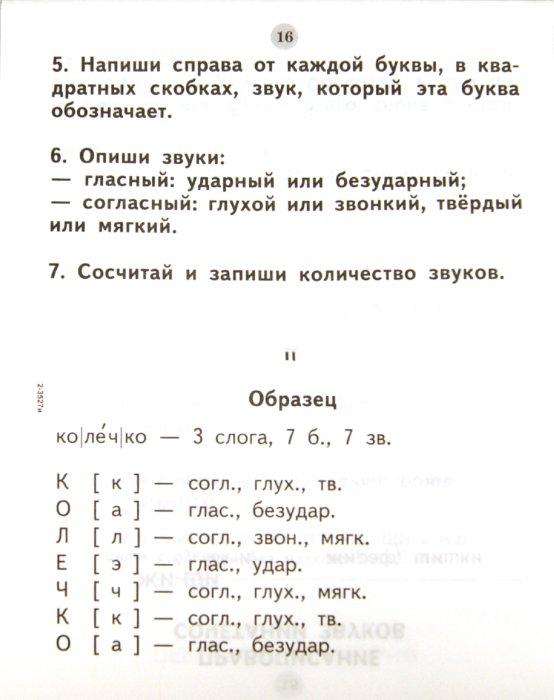 Иллюстрация 1 из 16 для Таблицы по русскому языку для начальной школы. 1-4 класс - Узорова, Нефедова | Лабиринт - книги. Источник: Лабиринт