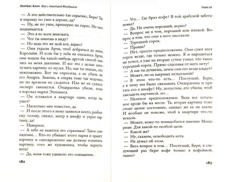 Иллюстрация 1 из 5 для Вор с палитрой Мондриана - Лоренс Блок | Лабиринт - книги. Источник: Лабиринт