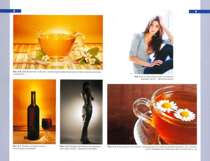 Иллюстрация 1 из 10 для Как заработать на фотографии в Интернете - Зьомко, Сухаревский | Лабиринт - книги. Источник: Лабиринт