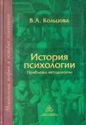 История психологии: Проблемы методологии