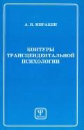 Контуры трансцендентальной психологии. Книга 1
