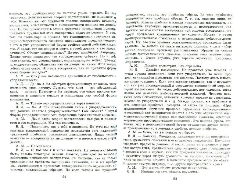 Иллюстрация 1 из 7 для Контуры трансцендентальной психологии. Книга 1 - Аршак Миракян | Лабиринт - книги. Источник: Лабиринт
