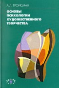 Основы психологии художественного творчества. Учебное пособие