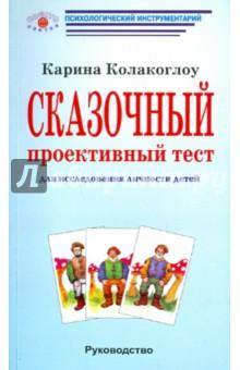 Сказочный проективный тест: Для исследования личности детей
