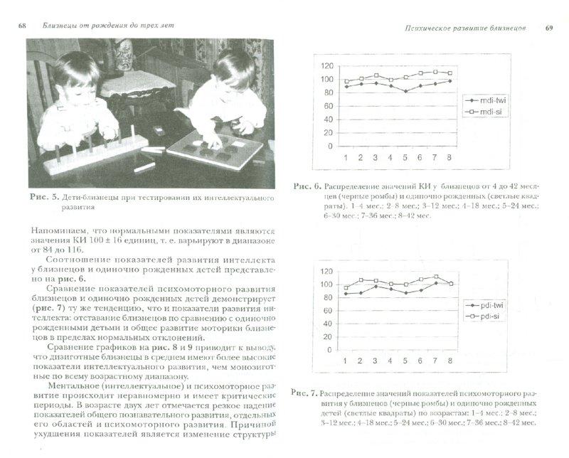 Иллюстрация 1 из 4 для Близнецы от рождения до трех лет - Сергиенко, Виленская, Дозорцева, Рязанова | Лабиринт - книги. Источник: Лабиринт