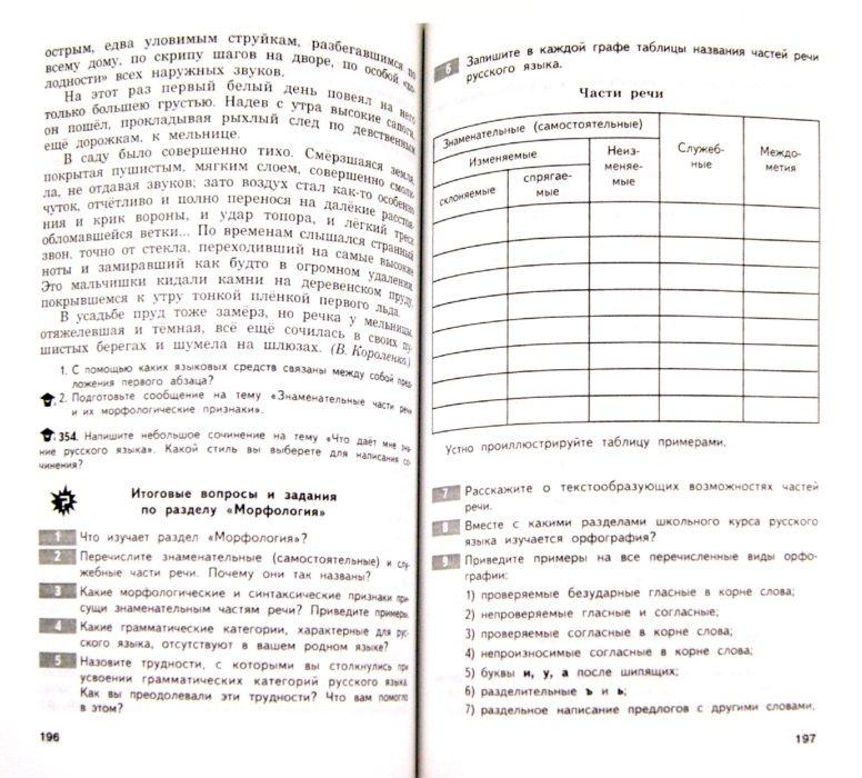 Гдз по русскому языку по учебнику 10 класса сабаткоев панов шакирова упражнение