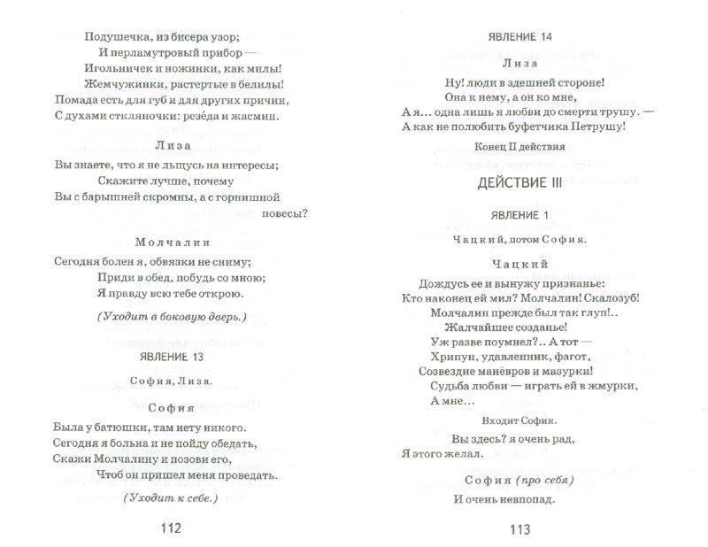 Иллюстрация 1 из 9 для Горе от ума - Александр Грибоедов | Лабиринт - книги. Источник: Лабиринт