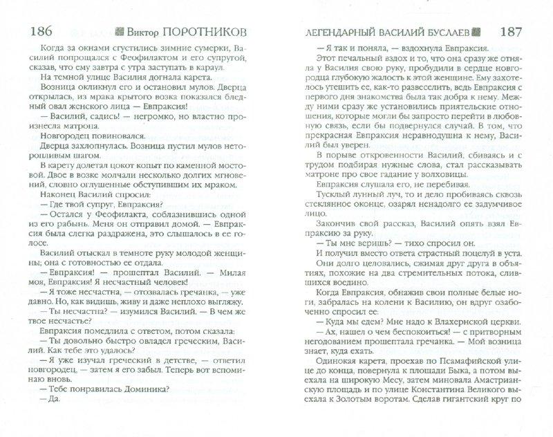 Иллюстрация 1 из 12 для Легендарный Василий Буслаев. Первый русский крестоносец - Виктор Поротников | Лабиринт - книги. Источник: Лабиринт
