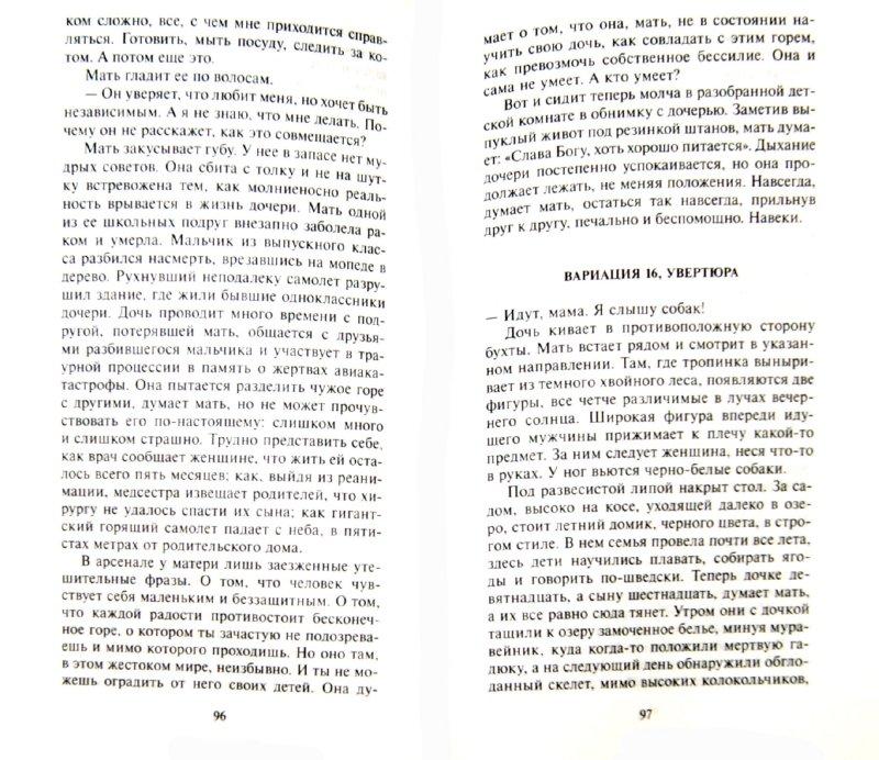Иллюстрация 1 из 26 для Контрапункт - Анна Энквист | Лабиринт - книги. Источник: Лабиринт