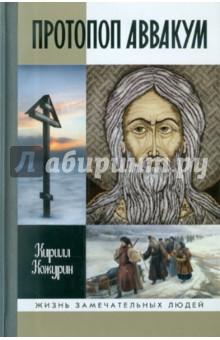 Протопоп Аввакум. Жизнь за веру