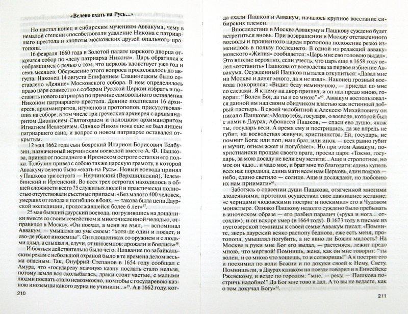 Иллюстрация 1 из 23 для Протопоп Аввакум. Жизнь за веру - Кирилл Кожурин | Лабиринт - книги. Источник: Лабиринт