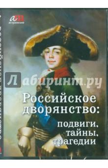 Российское дворянство: подвиги, тайны, трагедии (CD)