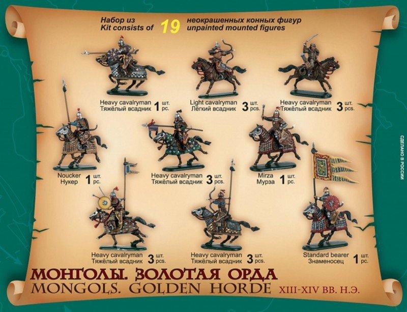 Иллюстрация 1 из 13 для Монголы. Золотая орда (8076) | Лабиринт - игрушки. Источник: Лабиринт
