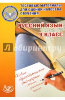 Русский язык. 9 класс. Тестовые материалы для оценки качества обучения