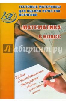 Математика. 6 класс. Тестовые материалы для оценки качества обучения