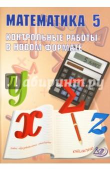 Алгебра. 5 класс. Контрольные работы в новом формате. Учебное пособие