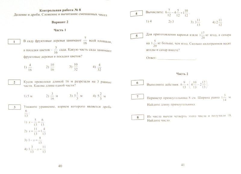 Иллюстрация из для Алгебра класс Контрольные работы в  Иллюстрация 1 из 13 для Алгебра 5 класс Контрольные работы в новом формате