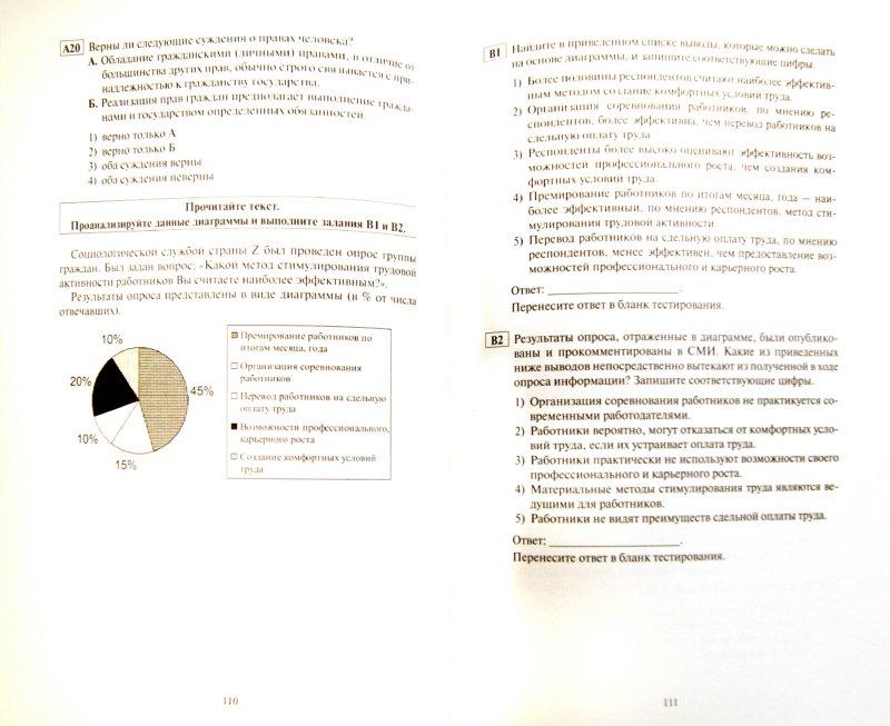 Иллюстрация 1 из 9 для Обществознание. Старшая школа. Тестовые материалы для оценки качества обучения - Котова, Лискова   Лабиринт - книги. Источник: Лабиринт