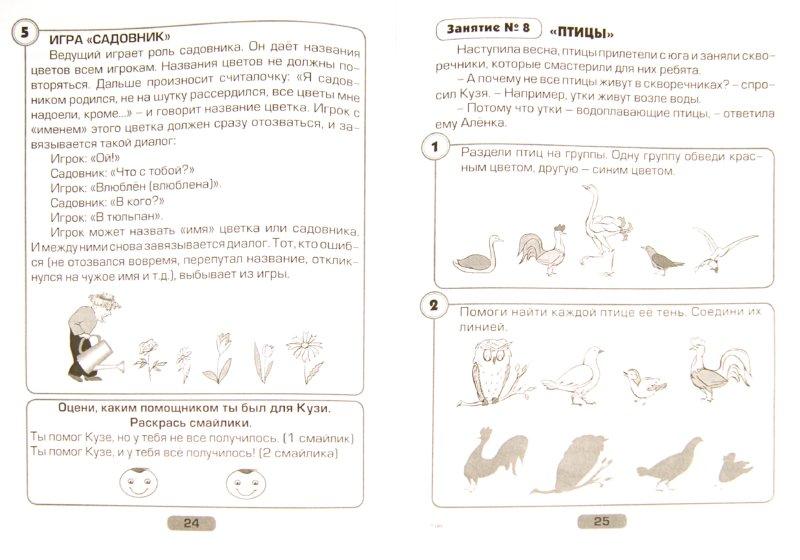 Иллюстрация 1 из 12 для Я готовлюсь стать учеником. Тетрадь для психологической подготовки ребенка к школе. Часть 2 - Половникова, Черикова | Лабиринт - книги. Источник: Лабиринт