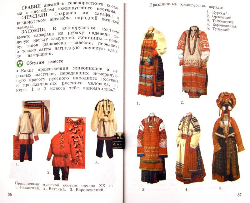 Иллюстрация 1 из 7 для Изобразительное искусство. 3 класс. Учебник. ФГОС - Шпикалова, Ершова | Лабиринт - книги. Источник: Лабиринт