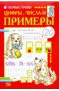 Полярный Антон, Никольская Ева Первые уроки. Цифры, числа и примеры