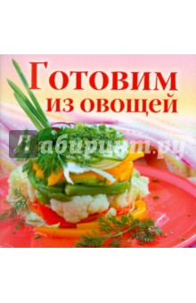 Готовим из овощей