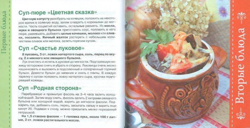 Иллюстрация 1 из 6 для Готовим из овощей | Лабиринт - книги. Источник: Лабиринт