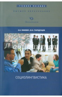 Социолингвистика. Учебное пособие