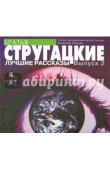 Лучшие рассказы. Выпуск 2 (CDmp3)